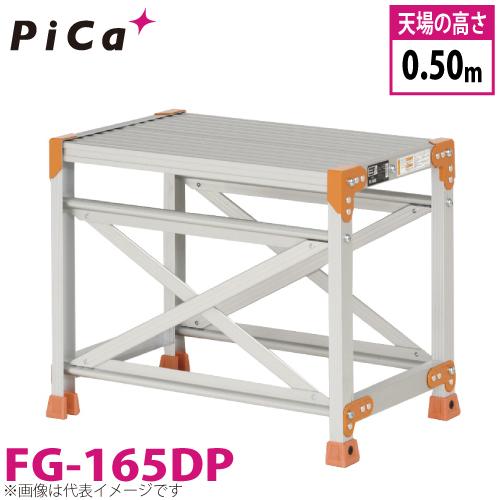 ピカ/Pica 作業台 FG-165DP 最大使用質量:150kg 段数:1