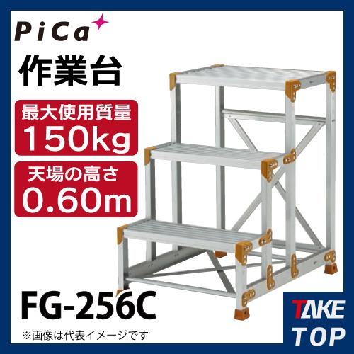 ピカ/Pica 作業台 FG-256C 最大使用質量:150kg 段数:2