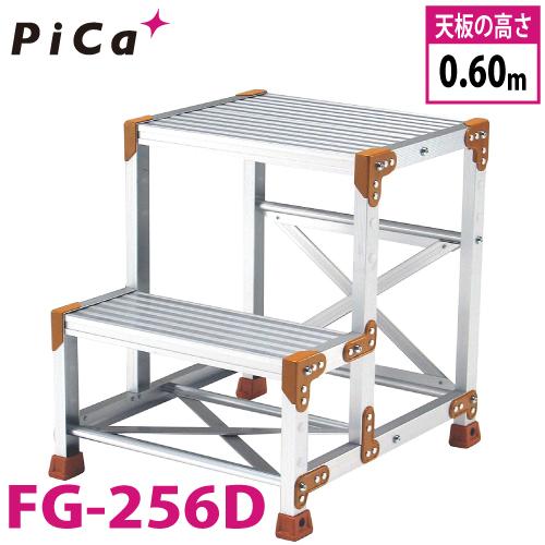 ピカ/Pica 作業台 FG-256D 最大使用質量:150kg 段数:2