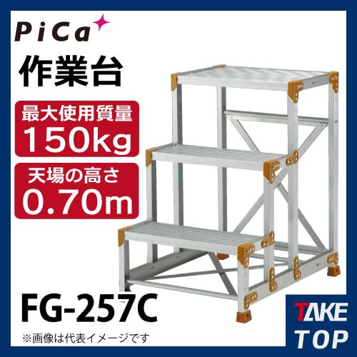 ピカ/Pica 作業台 FG-257C 最大使用質量:150kg 段数:2