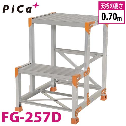 ピカ/Pica 作業台 FG-257D 最大使用質量:150kg 段数:2