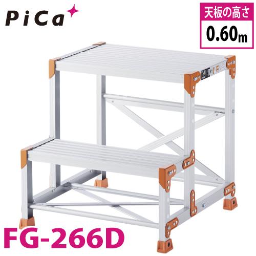 ピカ/Pica 作業台 FG-266D 最大使用質量:150kg 段数:2