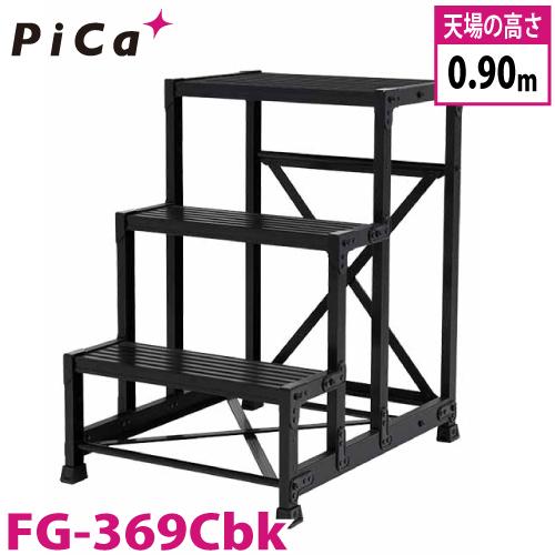 ピカ/Pica BLACK EDITION 作業台 FG-369Cbk 最大使用質量:150kg 段数:3