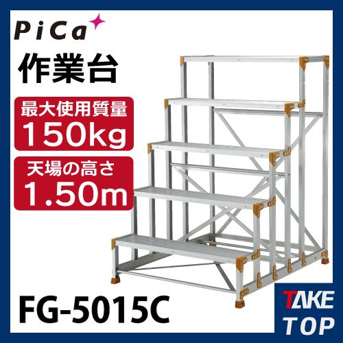 ピカ/Pica 作業台 FG-51015C 最大使用質量:150kg 段数:5
