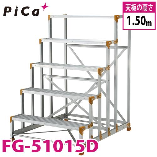 ピカ/Pica 作業台 FG-51015D 最大使用質量:150kg 段数:5