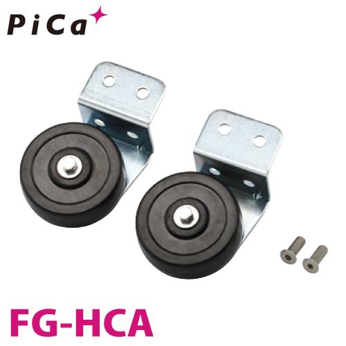 ピカ/Pica ZG・FG用キャスター FG-HCA 適用型番:ZG-1525~4610、FG-1625P~4610P