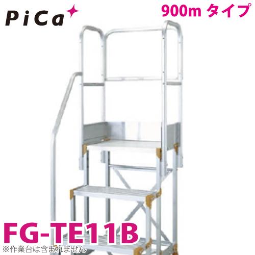 ピカ/Pica FG用手すり 高さ900mmタイプ FG-TE11B 適用型番:FG-51015C