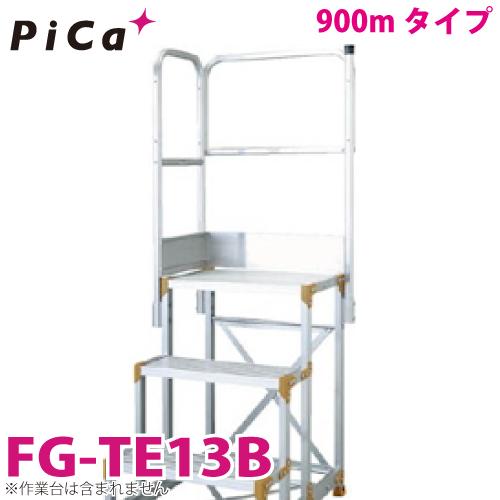 ピカ/Pica FG用手すり 高さ900mmタイプ FG-TE13B 適用型番:FG-51015C