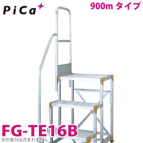 ピカ/Pica FG用手すり 高さ900mmタイプ FG-TE16B 適用型番:FG-256C/FG-266C,CP