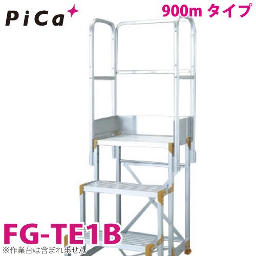 【オンラインショップ】 FG用手すり 高さ900mmタイプ 適用型番:FG-256C/FG-257C:機械と工具のテイクトップ FG-TE1B ピカ/Pica-DIY・工具