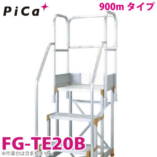 ピカ/Pica FG用手すり 高さ900mmタイプ FG-TE20B 適用型番:FG-256C