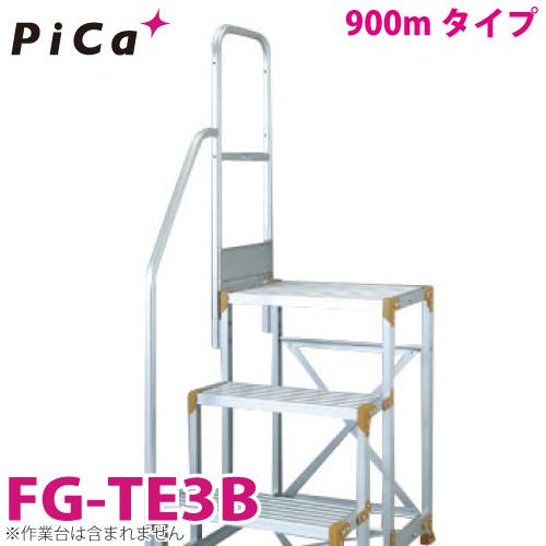 ピカ/Pica FG用手すり 高さ900mmタイプ FG-TE3B 適用型番:FG369C,CP/FG-4612C,CP