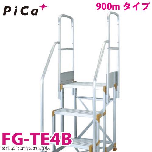 ピカ/Pica FG用手すり 高さ900mmタイプ FG-TE4B 適用型番:FG369C,CP/FG-4612C,CP