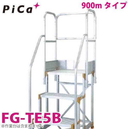 ピカ/Pica FG用手すり 高さ900mmタイプ FG-TE5B 適用型番:FG369C,CP/FG-4612C,CP