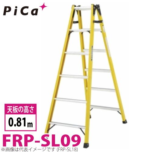 ピカ /Pica FRP製 はしご兼用脚立 FRP-SL09 最大使用質量:100kg 天板高さ:0.81m