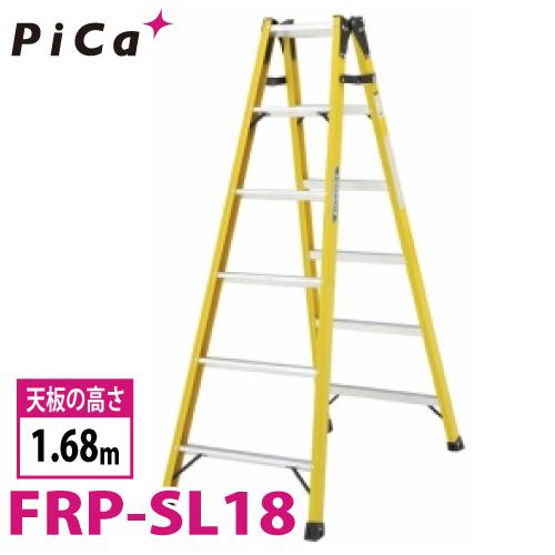 ピカ /Pica FRP製 はしご兼用脚立 FRP-SL18 最大使用質量:100kg 天板高さ:1.68m