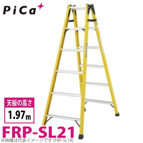 ピカ /Pica FRP製 はしご兼用脚立 FRP-SL21 最大使用質量:100kg 天板高さ:1.97m