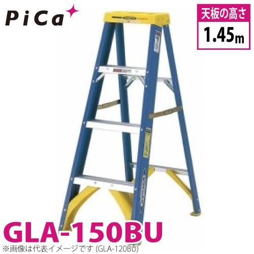 【高い素材】 ピカ GLA-150BU/Pica FRP製 片側昇降式専用脚立 GLA-150BU FRP製 最大使用質量:110kg 天板高さ:1.45m:機械と工具のテイクトップ, 胡麻の豊年屋:801a14a1 --- nedelik.at