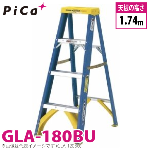 ピカ /Pica FRP製 片側昇降式専用脚立 GLA-180BU 最大使用質量:110kg 天板高さ:1.74m