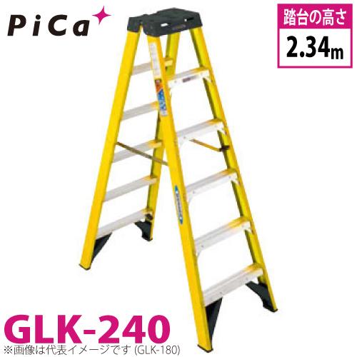 ピカ /Pica FRP製 専用脚立 GLK-240 最大使用質量:130kg 天板高さ:2.34m