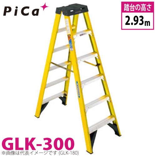 ピカ /Pica FRP製 専用脚立 GLK-300 最大使用質量:130kg 天板高さ:2.93m