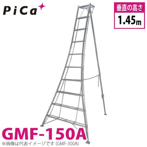 ピカ /Pica 三脚脚立 GMF-150A 最大使用質量:100kg 垂直高さ:1.45m