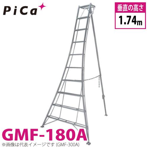 ピカ /Pica 三脚脚立 GMF-180A 最大使用質量:100kg 垂直高さ:1.74m