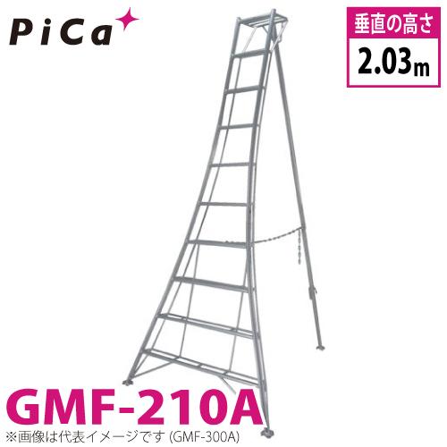 ピカ /Pica 三脚脚立 GMF-210A 最大使用質量:100kg 垂直高さ:2.03m