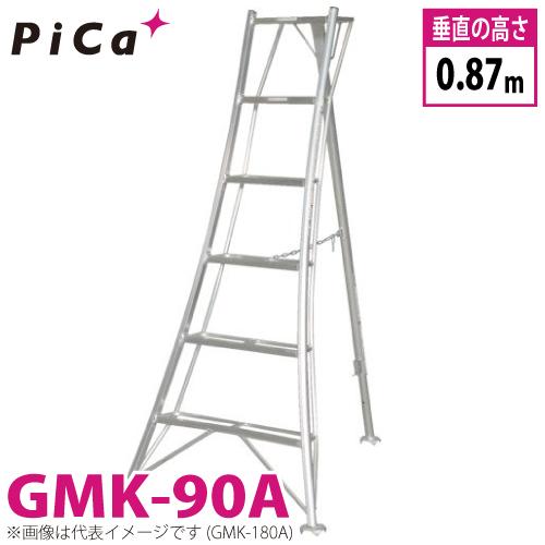 ピカ /Pica 三脚脚立 GMK-90A 最大使用質量:100kg 垂直高さ:0.87m