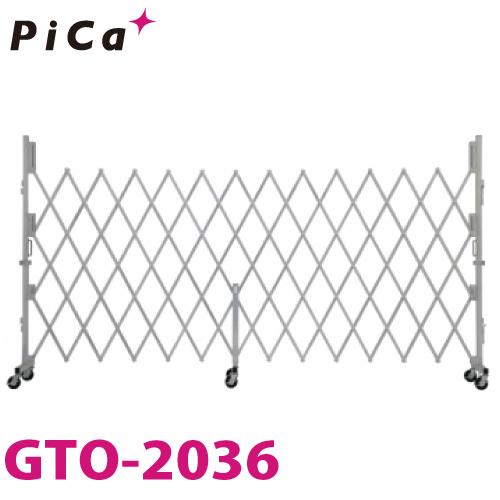 ピカ/Pica 簡易アルミキャスターゲート GTO-2036 全幅:3589mm 高さ:2000mm