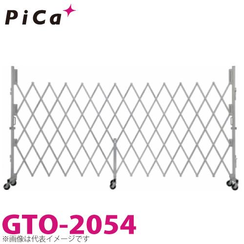 ピカ/Pica 簡易アルミキャスターゲート GTO-2054 全幅:5440mm 高さ:2000mm