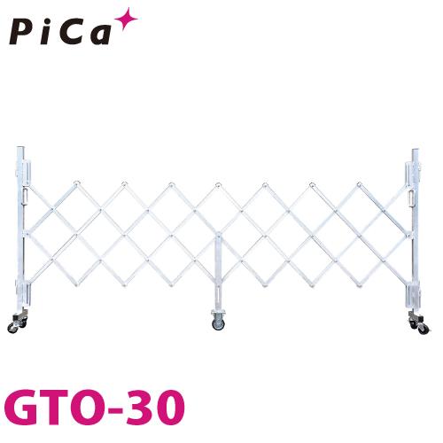 ピカ/Pica 簡易アルミキャスターゲート GTO-30 全幅:3002mm 高さ:1403mm