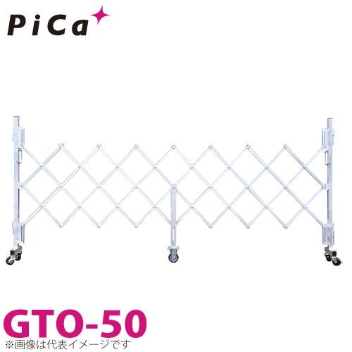 ピカ/Pica 簡易アルミキャスターゲート GTO-50 全幅:5141mm 高さ:1403mm