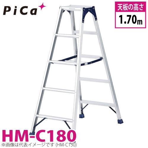ピカ /Pica 専用脚立 HM-C180 最大使用質量:100kg 天板高さ:1.7m