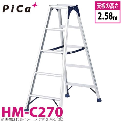 ピカ /Pica 専用脚立 HM-C270 最大使用質量:100kg 天板高さ:2.58m
