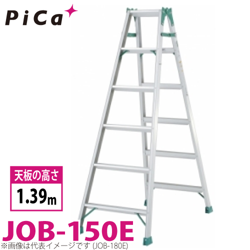 ピカ /Pica はしご兼用脚立 スーパージョブ JOB-150E 最大使用質量:100kg 天板高さ:1.39m