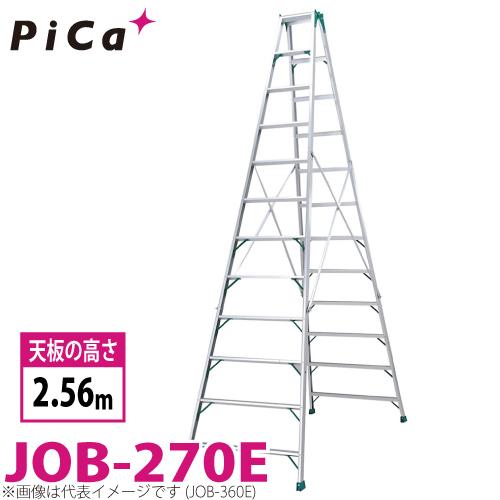 ピカ /Pica 専用脚立 スーパージョブ JOB-270E 最大使用質量:100kg 天板高さ:2.56m