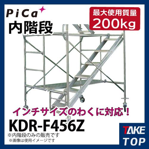ピカ/Pica RAオプション 内階段 KDR-F456Z