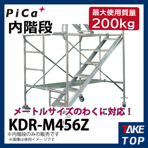 ピカ/Pica RAオプション 内階段 KDR-M456Z