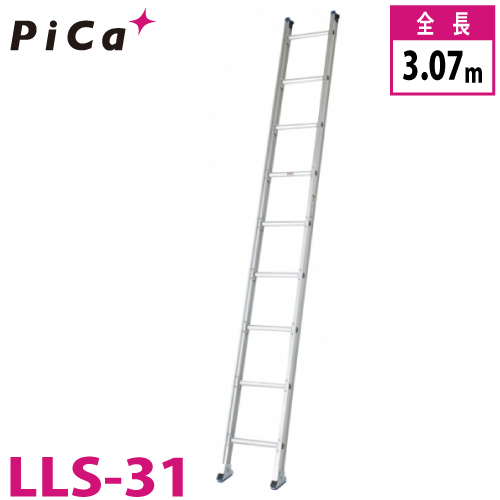 ピカ/Pica ユニット交換式 1連はしご LLS-31 最大使用質量:150kg 全長:3.07m