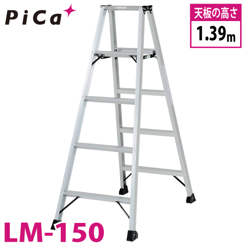 ピカ /Pica 「便軽・BENKEI」 軽量専用脚立 LM-150 天板高さ:1.39m 踏ざん:55mm
