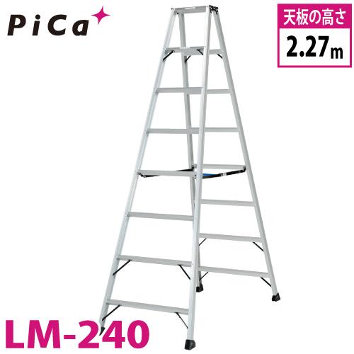 ピカ /Pica 「便軽・BENKEI」 軽量専用脚立 LM-240 天板高さ:2.27m 踏ざん:55mm