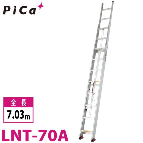 ピカ 全長:7.03m/Pica (配送先法品様限定) サヤ管式 3連はしご コンパクト3 LNT-70A ピカ/Pica 3連はしご 最大使用質量:100kg 全長:7.03m, 木製ウッドブラインドのオルサン:a0ec4682 --- lg.com.my