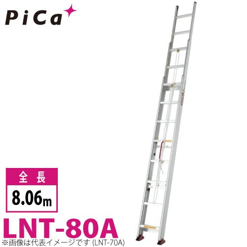 ピカ/Pica (配送先法品様限定) サヤ管式 3連はしご コンパクト3 LNT-80A 最大使用質量:100kg 全長:8.06m