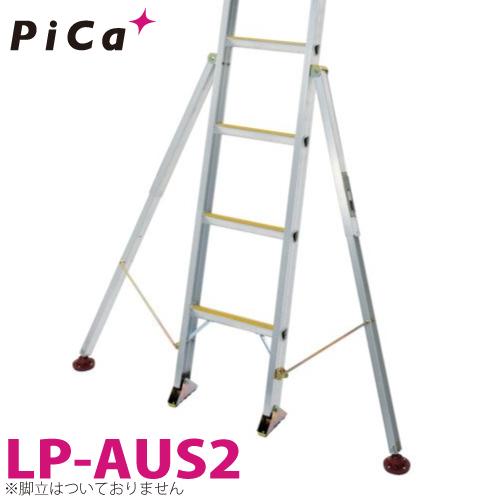 ピカ /Pica はしご用 アウトリガー LP-AUS2