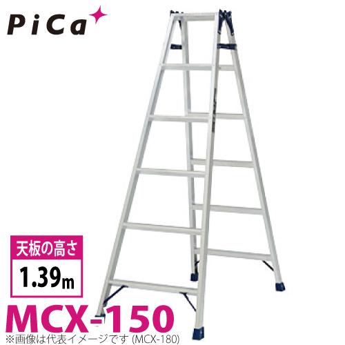 ピカ /Pica はしご兼用脚立 MCX-150 最大使用質量:100kg 天板高さ:1.39m
