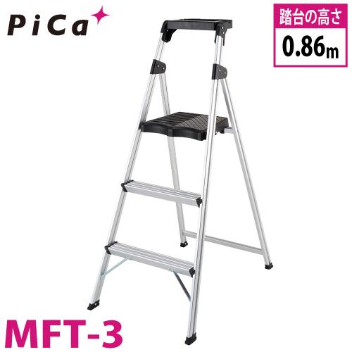 ピカ/Pica 上わく付き踏台 MFT-3 最大使用質量:100kg 段数:3