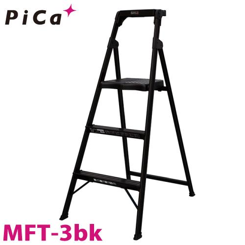 ピカ/Pica BLACK EDITION 上わく付き踏台 MFT-3bk 最大使用質量:100kg 段数:3