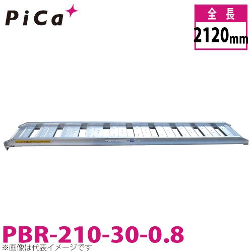 ピカ/Pica ブリッジ 歩行農機用 PBR-210-30-0.8 最大使用質量:0.8t 有効長:2100mm 有効幅:300mm