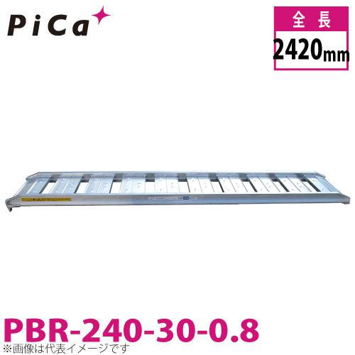 ピカ/Pica ブリッジ 歩行農機用 PBR-240-30-0.8 最大使用質量:0.8t 有効長:2400mm 有効幅:300mm